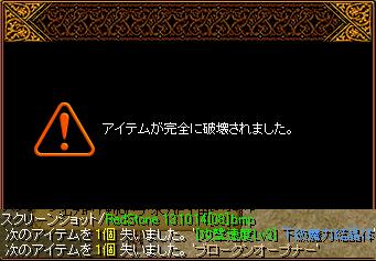 101402_下級失敗