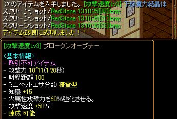 102304_ブロークン成功