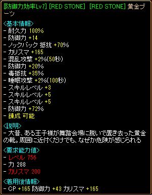 102102_WRS黄金足