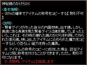 110402_神秘鏡DX