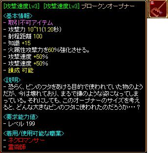 110405_神秘鏡ブロークン成功