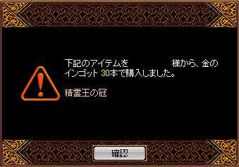102901_精霊王購入