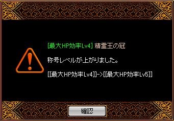 110401_HP5精霊王