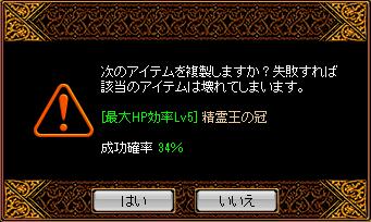 110602_単OP精霊王