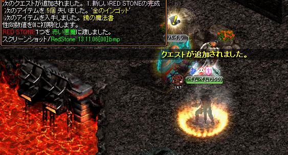 110604_シフ鏡GET