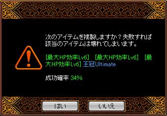 111901_THP王冠UM鏡