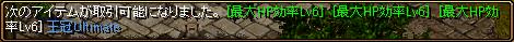 111904_THP王冠UM解除