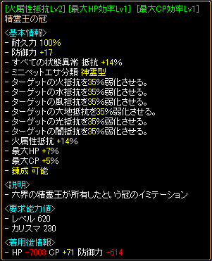 111905_精霊王ベース