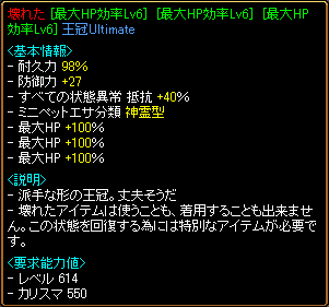 111906_THP王冠UM素材