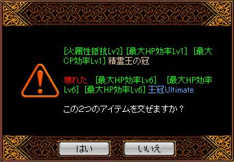 111907_精霊王異次元