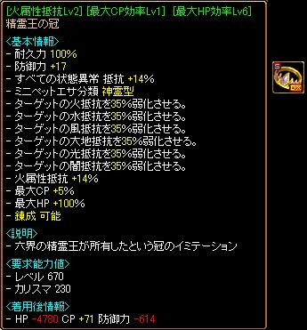 111910_単OP精霊王