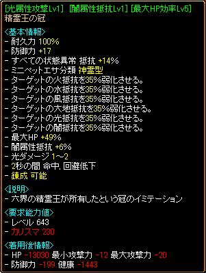 112002_精霊王ベース