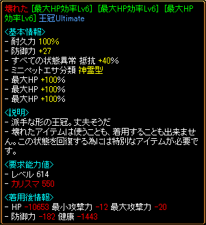 112003_THP王冠UM素材