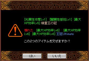 112005_精霊王異次元