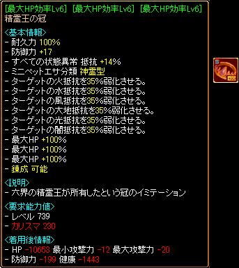112009_THP精霊王完成