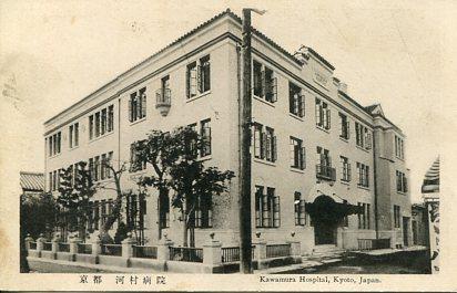 河村病院001