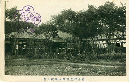 船井郡立高等女学校001