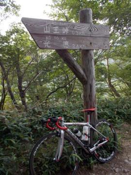 065山王峠