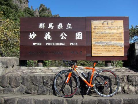 15妙義公園