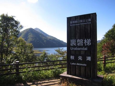 22レイクライン秋元湖