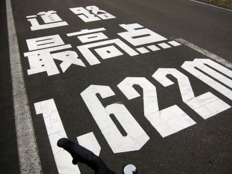 32磐梯吾妻スカイライン最高地点
