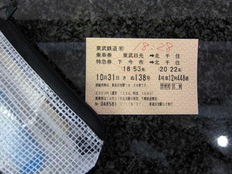 02帰りの切符