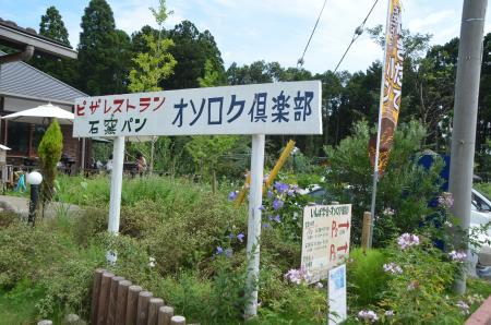 20130802印旛学舎オソロケ倶楽部07