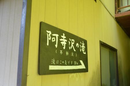 20130807阿寺沢の滝05