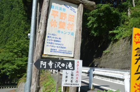20130807阿寺沢の滝08