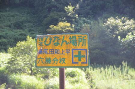 20130807六藤分校01