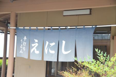 20130807吉田うどん えにし10