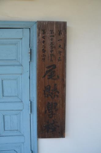 20130807尾県学校06