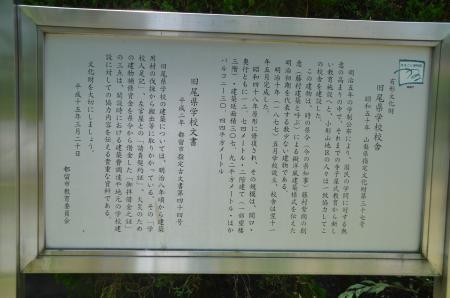 20130807尾県学校04