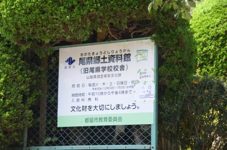 20130807尾県学校01