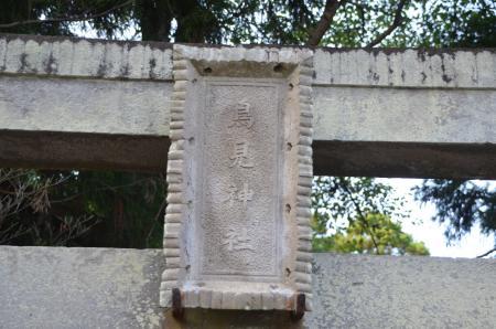 20130822鳥見神社・印西和泉01