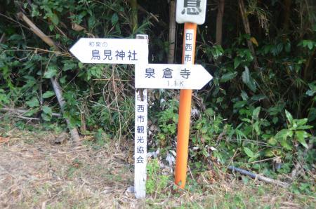 20130822鳥見神社・印西和泉10