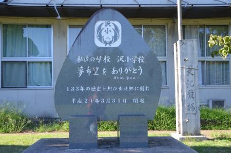 20130827沢小学校06