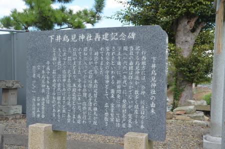 20130902鳥見神社・長門屋04