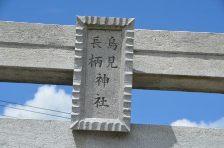 20130902鳥見神社・萩原長柄03