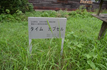 20130906川村小学校高松分校09