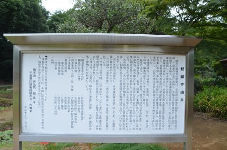 20130930結縁寺05