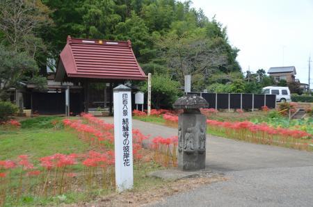 20130930結縁寺01