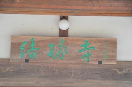 20130930結縁寺11