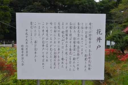 20130930結縁寺15