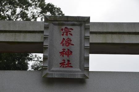 20130930宗像神社 印西戸神04