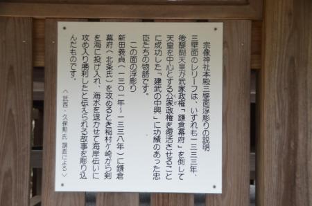 20130930宗像神社 印西戸神10