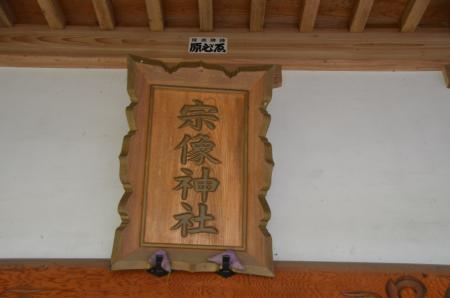 20130930宗像神社 印西戸神08