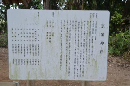 20130930宗像神社 印西戸神07
