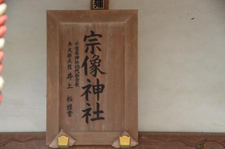 20130930宗像神社 印西船尾07