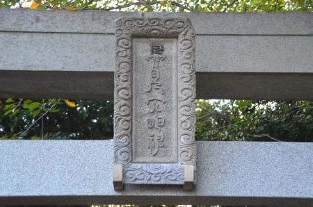 20130930鳥見神社 白井富塚05